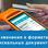 Дополнительные реквизиты чека и изменения в форматах фискальных документов