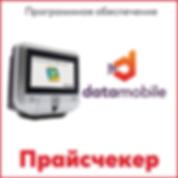 Каталог_ПрайсЧекер.png