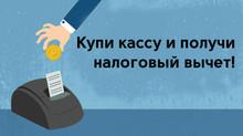 Как получить вычет на покупку онлайн-ККТ: подробная инструкция с образцами документов