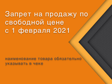 Наименования товаров в чеке с 1 февраля 2021 года