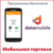Каталог_МобильнаяТорговля.png