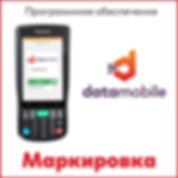 Каталог_Маркировка.png
