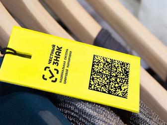 Маркировка остатков одежды продлена до 1 мая 2021 года