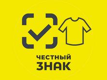 Маркировка одежды и текстиля в 2021 году