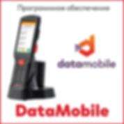 Каталог_DataMobile.png