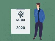 Что меняется в законе об онлайн-кассах с 2020 года