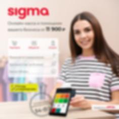 v3_АТОЛ-Sigma-7_v2_806x806.png