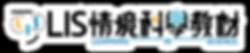 LIS情境科學教材-LOGOTYPE-色底彩色(橫式) (1).png