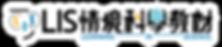 LIS情境科學教材-LOGOTYPE-色底彩色(橫式).png