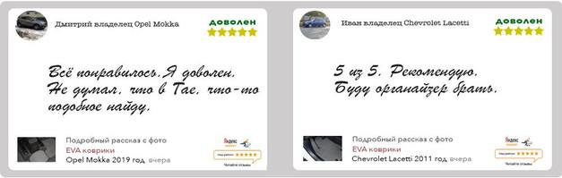 Дмитрий Opel/Иван Chevrolet