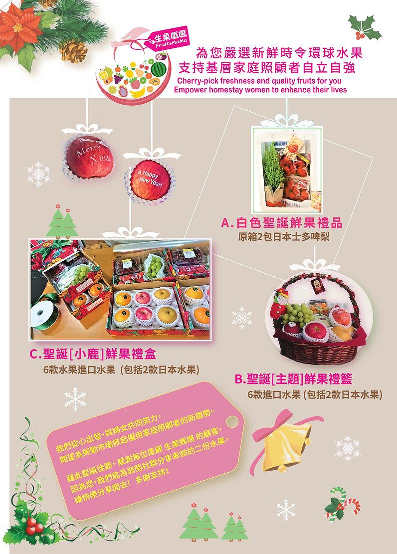 Fruitsmama Xmas Promo 20191008_no specia
