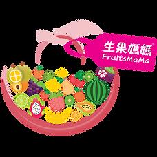 生果媽媽LOGO_superFinal(R)-01.png