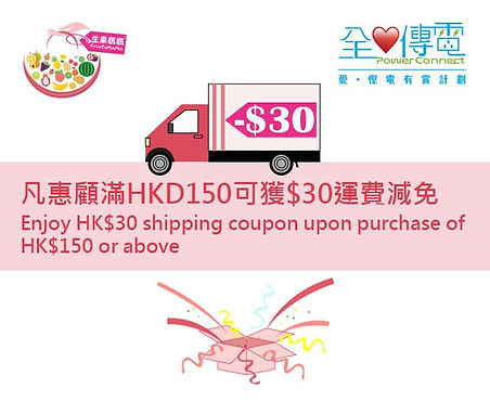 減30COUPON.jpeg