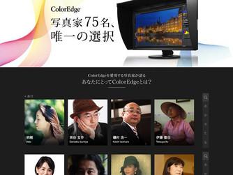ColorEdge『写真家75名、唯一の選択』