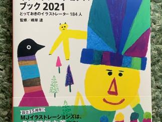 『MJイラストレーションズブック2021』掲載してます!