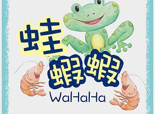 wahacover2.jpg