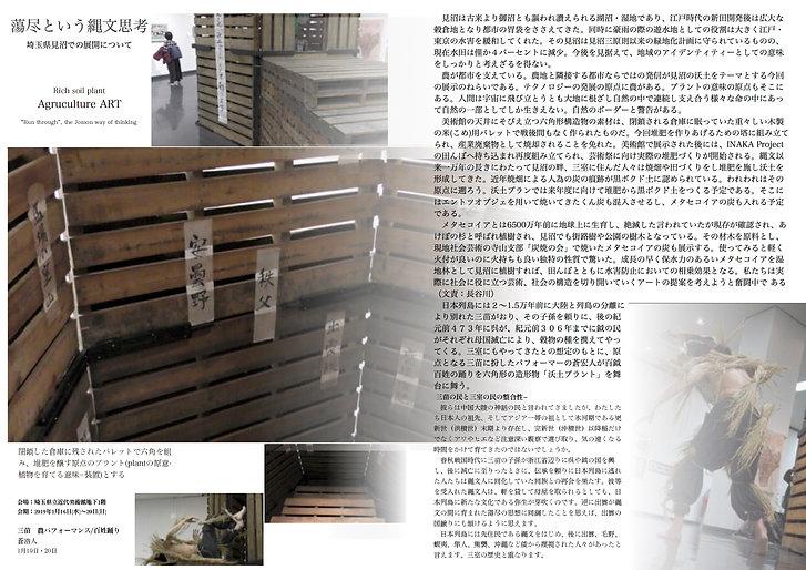 20190214宝船展まとめA3-裏面土プランによる-印刷送付用.jpg