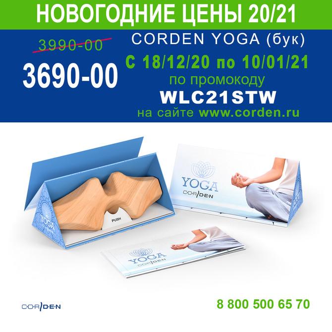 Новогодние цены с 18/12/2020 по 10/01/2021 на Corden Yoga (бук)