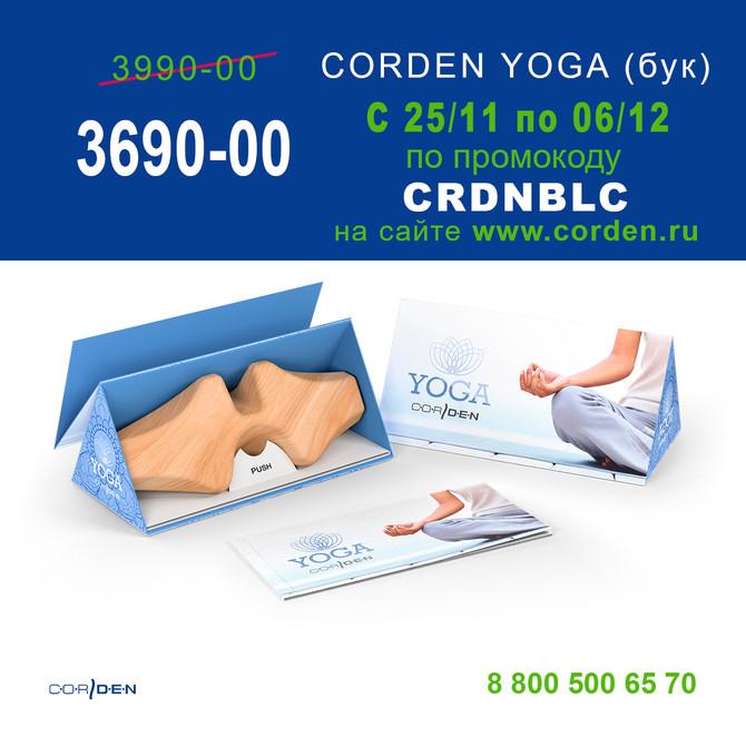 Черная пятница с 25/11 по 06/12/2020 на Corden Yoga (бук)