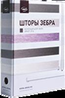 Каталог рулонных тканей ЗЕБРА (ХАНГЕР).