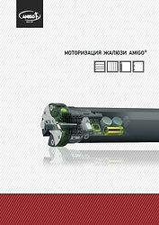 Каталог моторизации жалюзи AMIGO