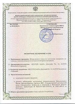 купить шторы плиссе в Ярославле