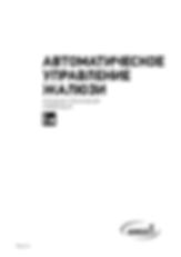 Книга продавца Амиго. Автоматическое управление жалюзи.