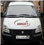 Отдел доставки компании Амиго-Ярославль.