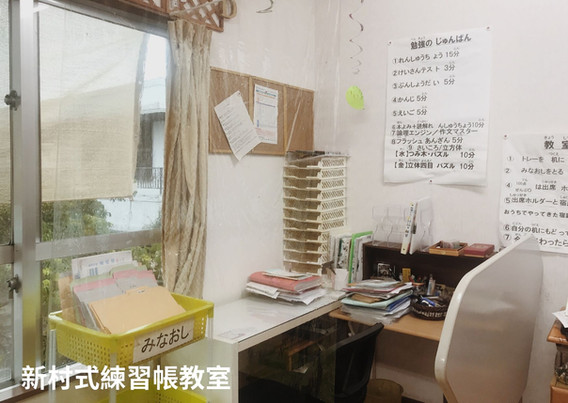 新村式練習帳教室③