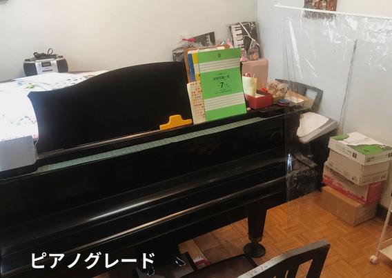 ピアノグレード①