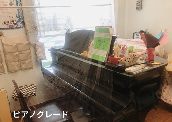 ピアノグレード②