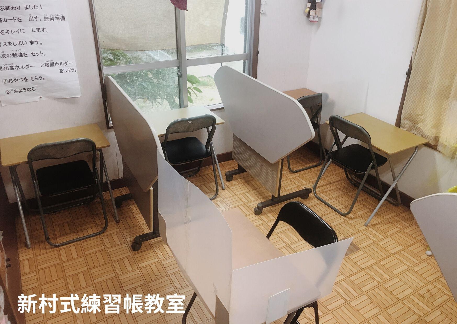 新村式練習帳教室①