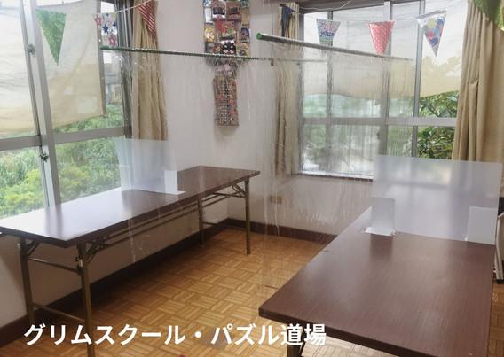 グリムスクール・パズル道場①