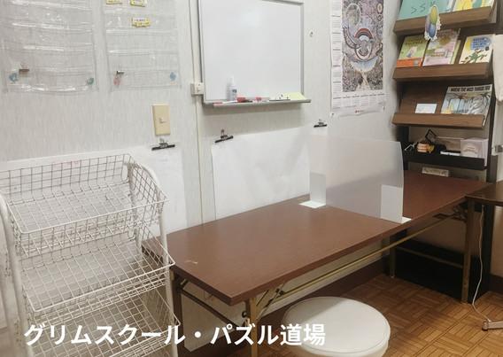 グリムスクール・パズル道場②