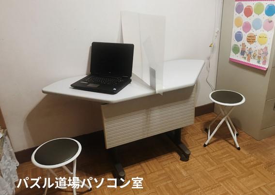 パズル道場パソコン室