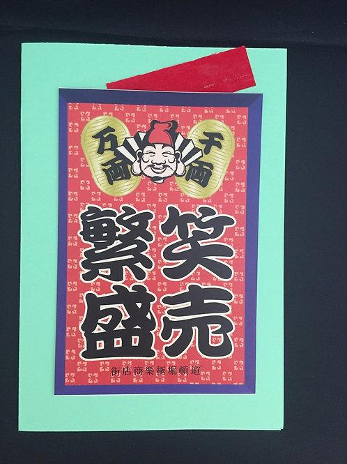 Card  -- Good Luch sticker