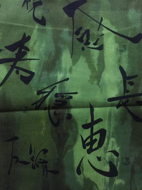 Face Mask - Japanese writings