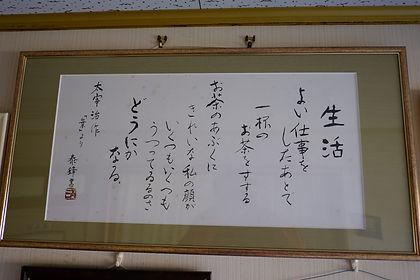院長 柴田泰峰の書.JPG