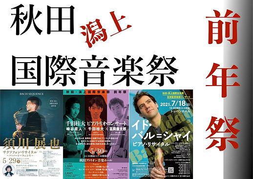 秋田潟上国際音楽祭 前年祭 ポップ.jpg