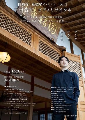 圓福寺リサイタルチラシ 完成 1.jpg