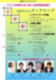 9月コンサート チラシ改定 詩織用.jpg