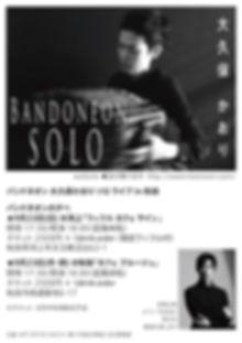 2019 BANDONEON チラシ.jpg