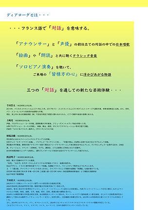 9月コンサート チラシ案 裏面.jpg