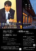 千田桂大ピアノリサイタル チラシ最終稿.jpg