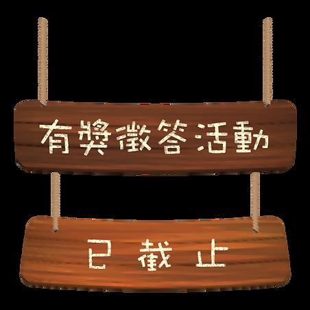 木牌-截止.png