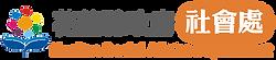 花蓮縣政府社會處logo.png