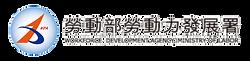 中華民國勞動力發展署-03.png