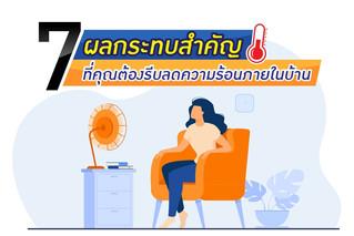 7 ผลกระทบสำคัญ ที่คุณต้องรีบลดความร้อนภายในบ้าน