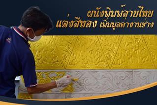 ผนังพิมพ์ลายไทย แต่งสีทอง เพิ่มมูลค่างานช่าง
