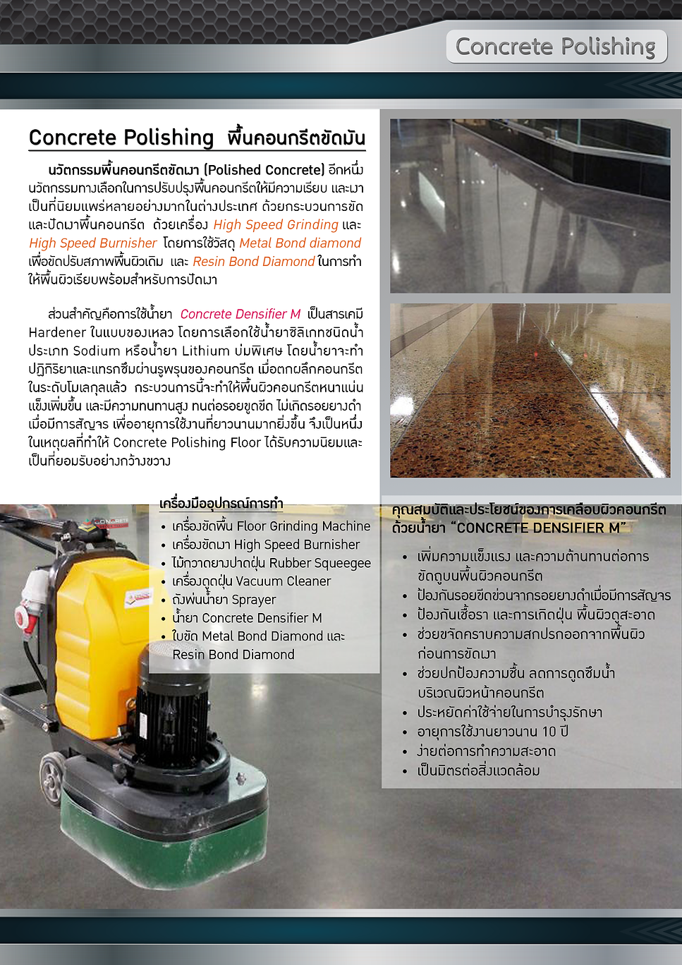 Catalog-Polishing Concrete01.png